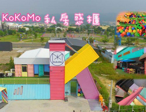 彰化員林景點:KoKoMo私房惑櫃,巨型大K超可愛,粉嫩貨櫃、拍照秘境、IG熱門打卡餐廳、親子遊戲區放電!