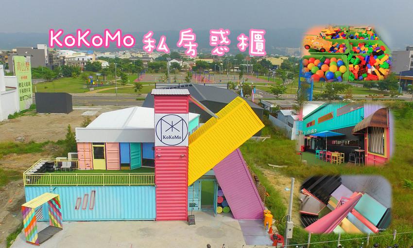 彰化員林景點:KoKoMo私房惑櫃,巨型大K超可愛,粉嫩貨櫃、拍照秘境、IG熱門打卡餐廳、親子遊戲區放電! @小腹婆大世界