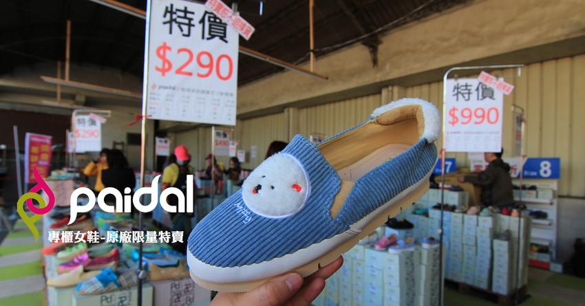 paidal2018