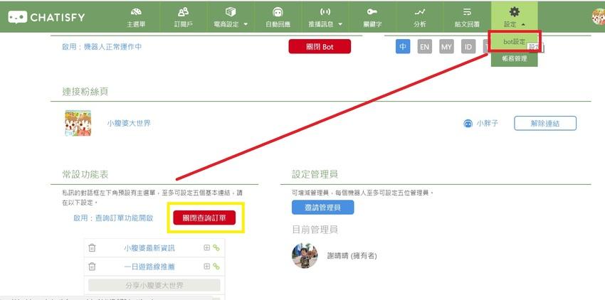 [粉絲團工具] Fb粉絲團自動回話小幫手chatisfy:自動私訊粉絲不專業教學,免費軟體心得分享.
