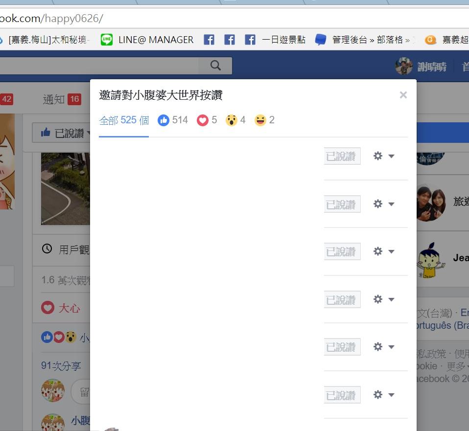 [粉絲團工具] 一個禮拜增加1000人不是夢..FB粉絲團單篇邀請按讚教學(花少少的錢買到多多的粉絲)..