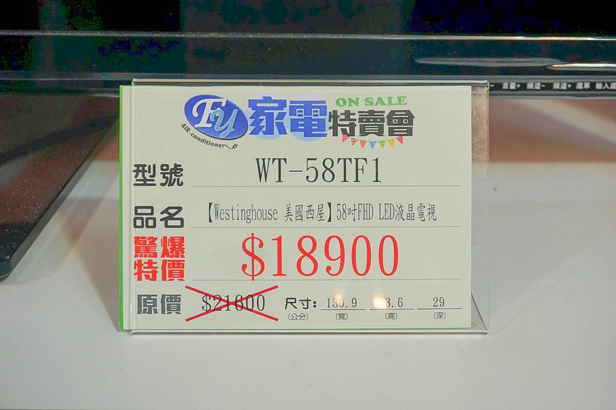 2018雲林家電福利品特賣:液晶銀幕.電視機價格表