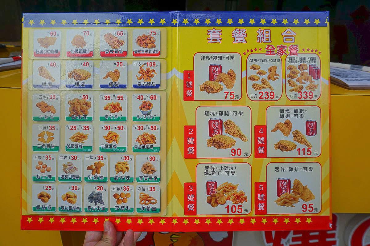 [汐止炸物] 爆Q美式炸雞,外酥脆內多汁的炸雞,全家餐每次都要等上20分鐘阿..