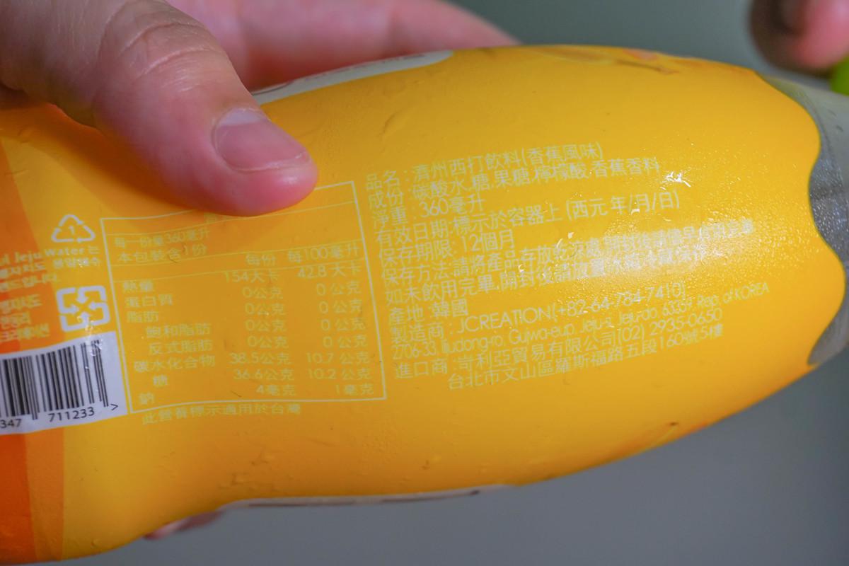 2018 7-11超商新品:香蕉汽水.哈密瓜汽水~上班療癒飲品超可愛!甜蜜飲品~
