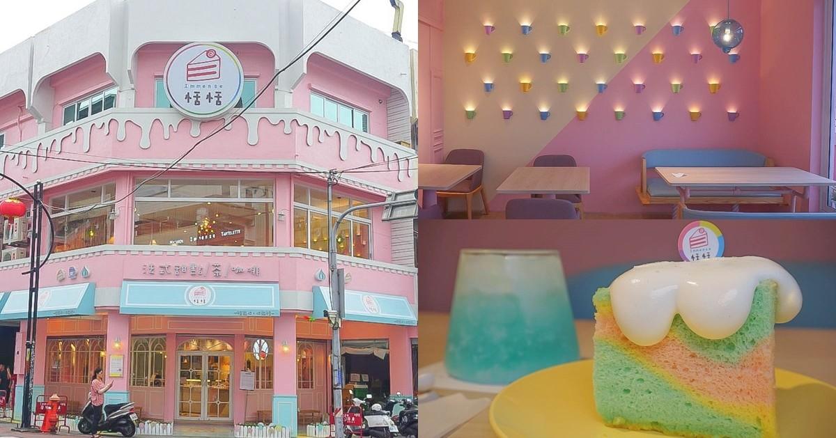 網美IG打卡去|Immense恬恬:三層樓粉嫩蛋糕、糖果鞦韆、彩虹跑道、杯杯燈牆、雲朵蛋糕、馬卡龍椅子、富士山飲品! @小腹婆大世界