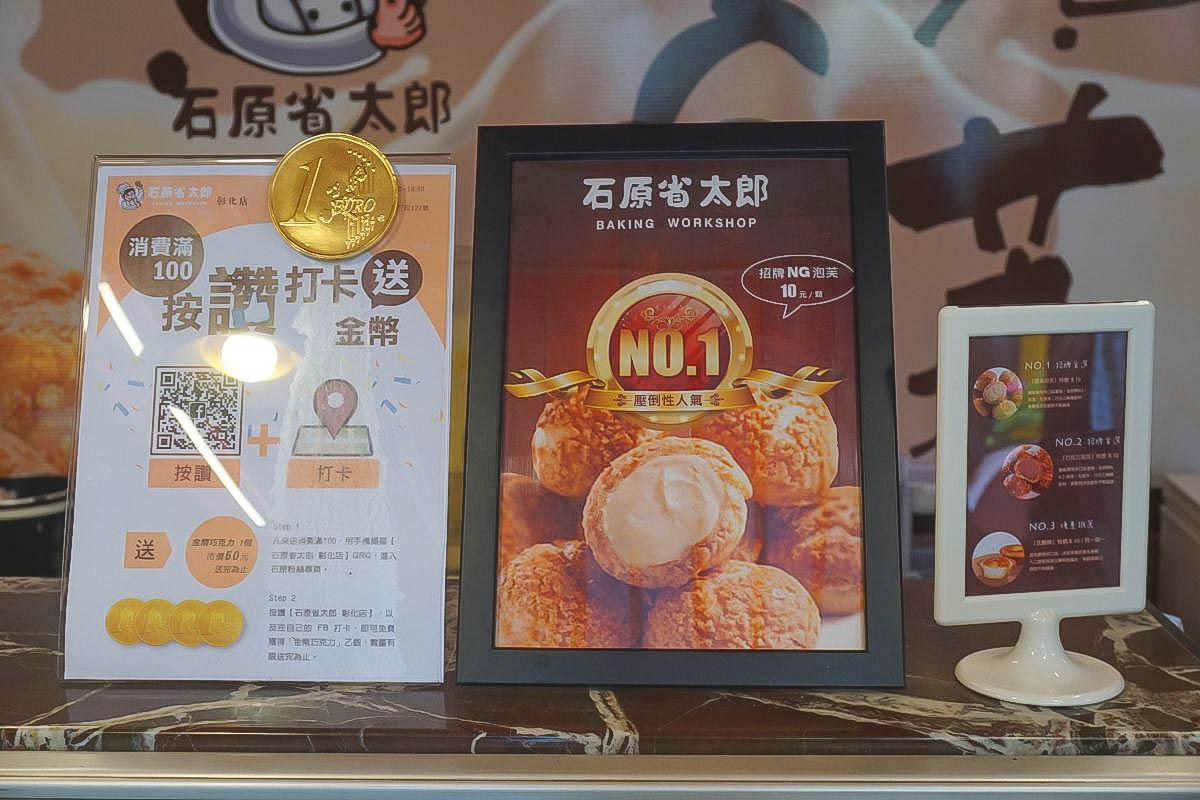 彰化十元泡芙專賣|石原省太郎:超可愛粉紅貨櫃,酥脆泡芙只要10元,冷凍就像是冰淇淋口感~10元泡芙專賣