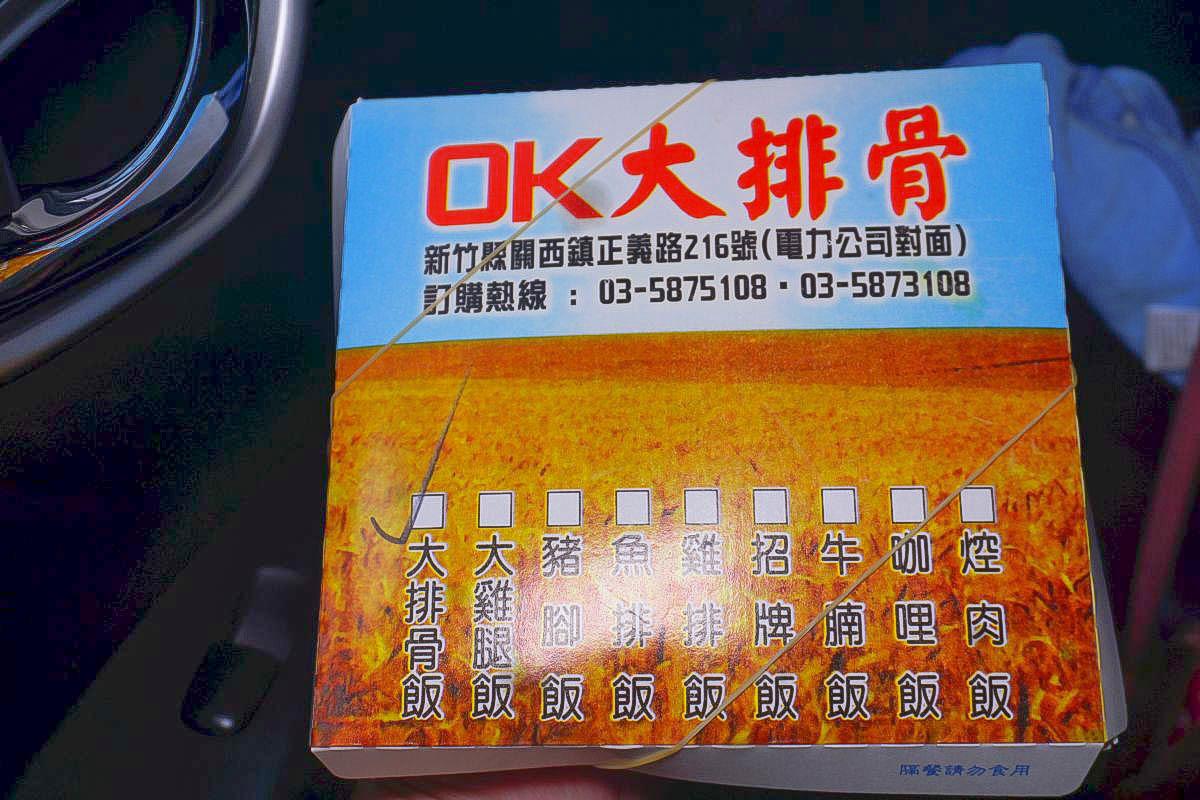 新竹關西 OK大排骨,超乾淨的便當店~必吃20元炸豆腐.現炸雞腿皮薄多汁~