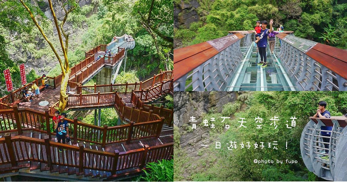新竹新景點|青蛙石天空步道~新竹最高的透明觀景步道,超近距離欣賞瀑布超震撼!帶全家人一起走走吧!~ @小腹婆大世界