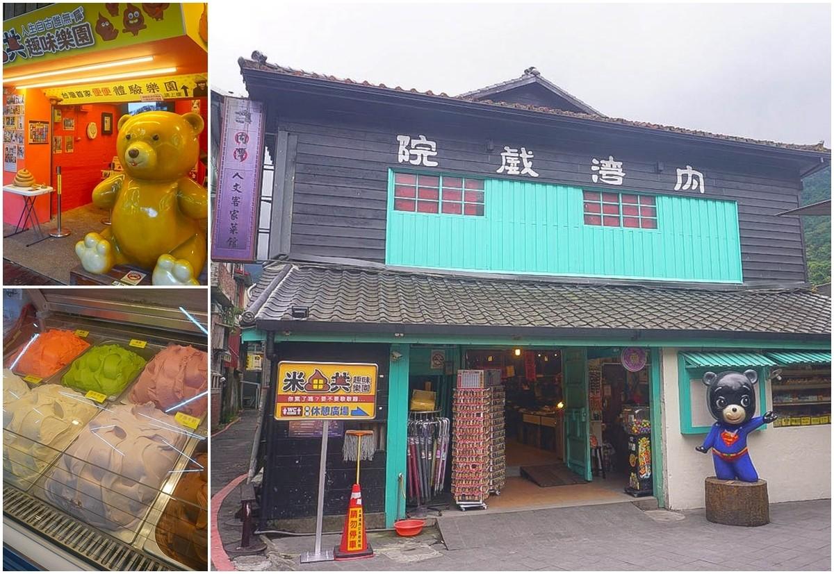 即時熱門文章:新竹內灣老街|復古懷舊戲院吃冰.米田共樂園.美食小吃集散地