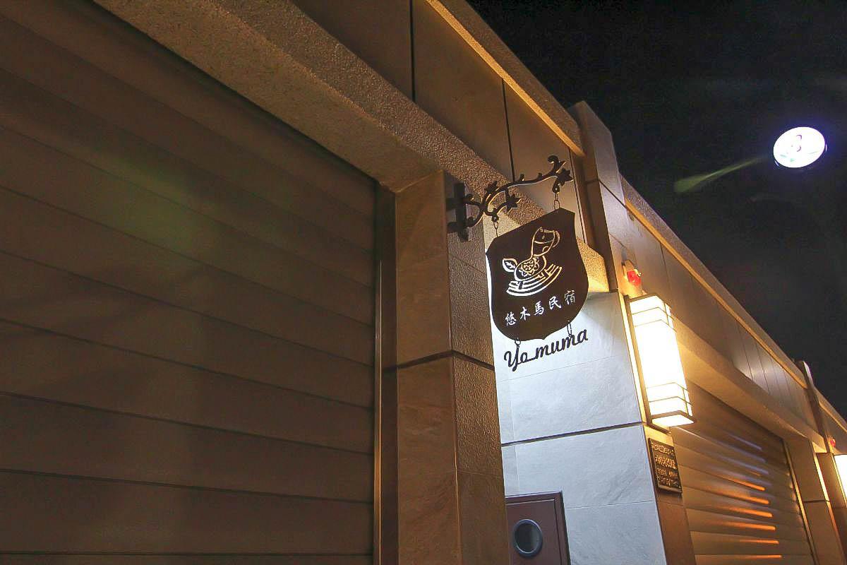 彰化田尾住宿|悠木馬民宿:超好拍~鄉村風木屋、木馬、熱氣球、法式公主房、輕工業風客廳~平日包棟拍個過癮!