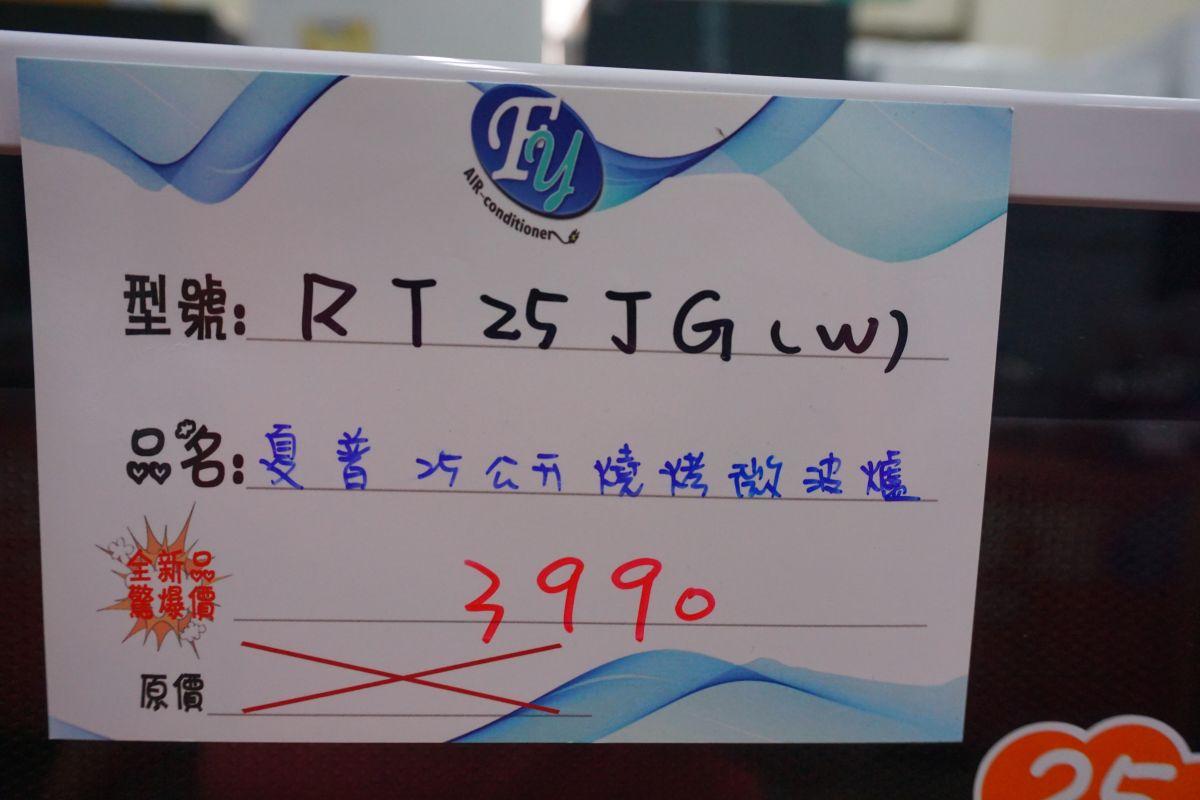 2018彰化家電福利品特賣:烤箱.微波爐.電鍋.電子鍋價格