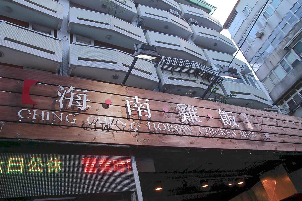 台北松山|慶城海南雞飯:肉質皮薄滑嫩,兩種沾醬都好吃!粒粒分明白飯越吃越香~
