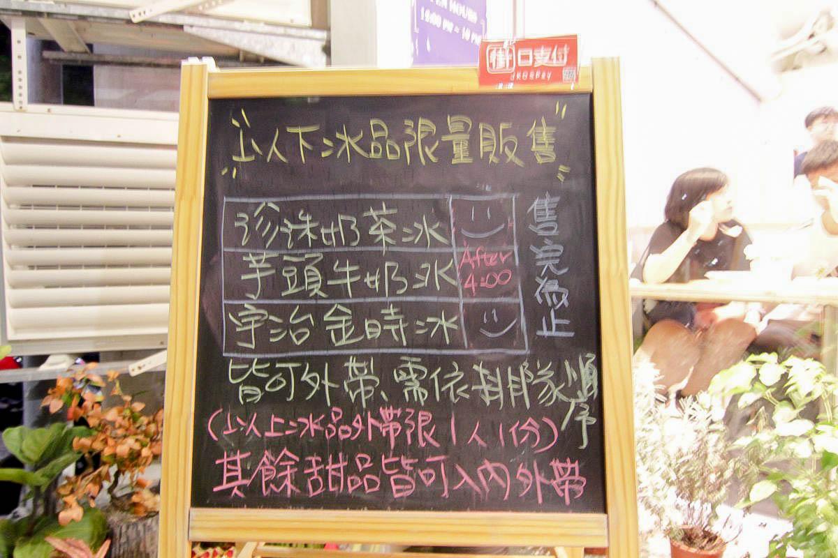 台北松山 春美冰菓室~文青風冰店,超療癒冰品,先拍個過癮再吃!推薦古早味鳳梨冰~