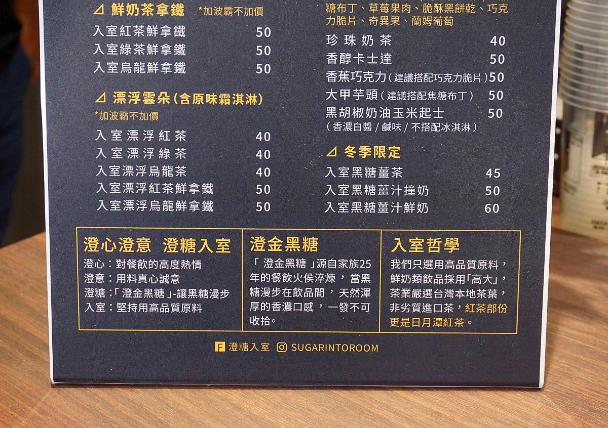 彰化鹿港澄糖入室:老虎紋波霸奶茶,高大鮮奶不稀釋,配上現煮的黑糖粉圓,網美IG打卡熱點~復古潮流風。