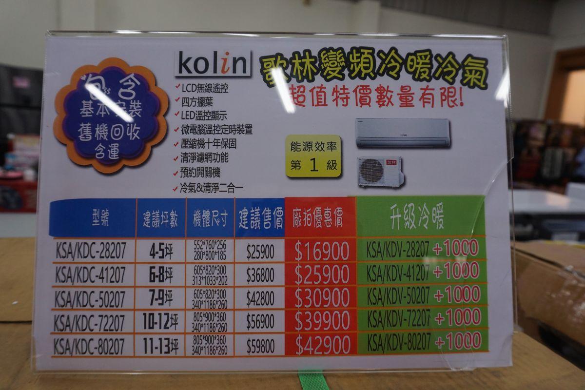 2018彰化家電福利品特賣:變頻冷氣機.單頻冷氣.冷氣安裝表.費用比較