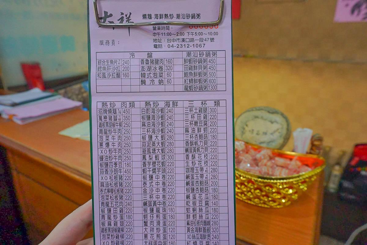 daxiang-meau