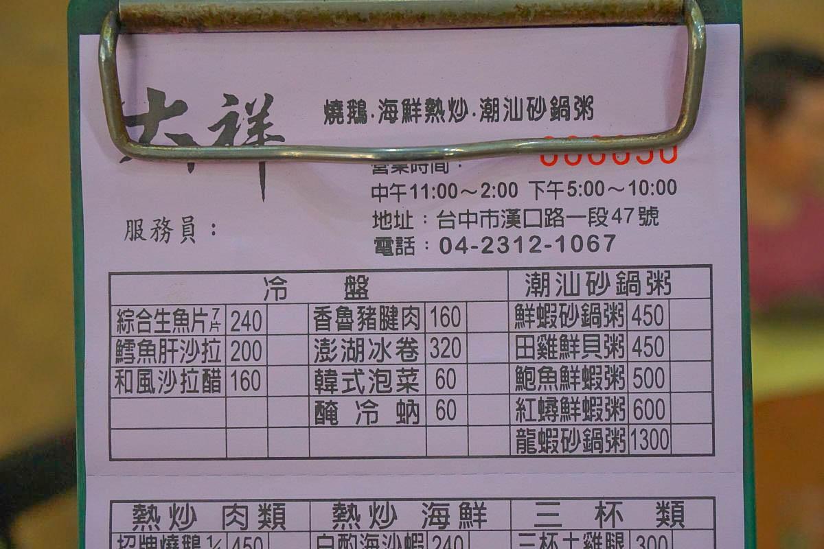 『台中美食』大祥燒鵝海鮮餐廳最新菜單 Menu 價位 粉絲團最新優惠 停車場 推薦菜色 漢口國中斜對面