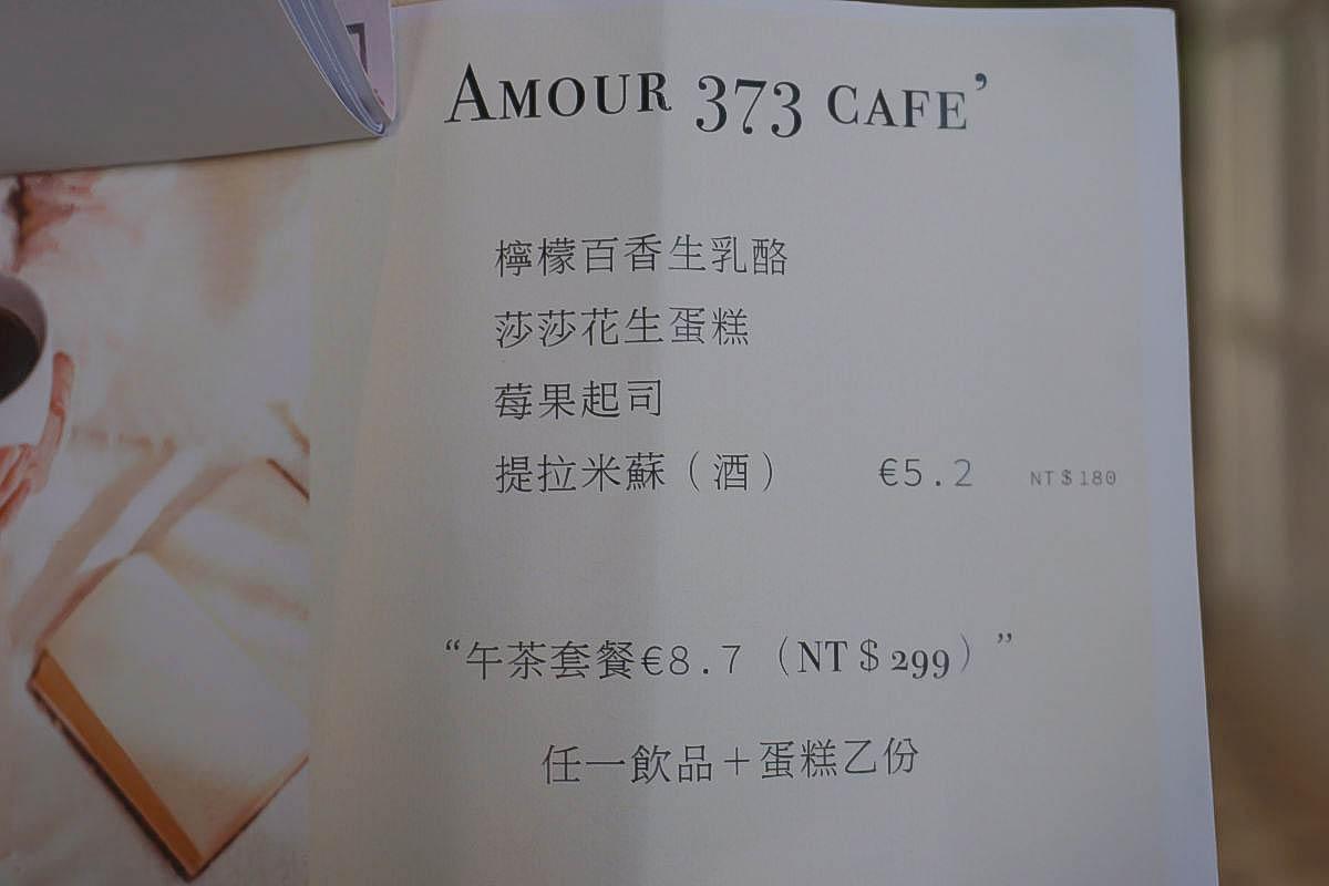 桃園新景點》Amour373(阿沐373)~超好拍!德式街拍雜誌風,旋轉木馬,巨大鑽石,花瓣盪鞦韆,進入歐風小鎮拍個過癮!