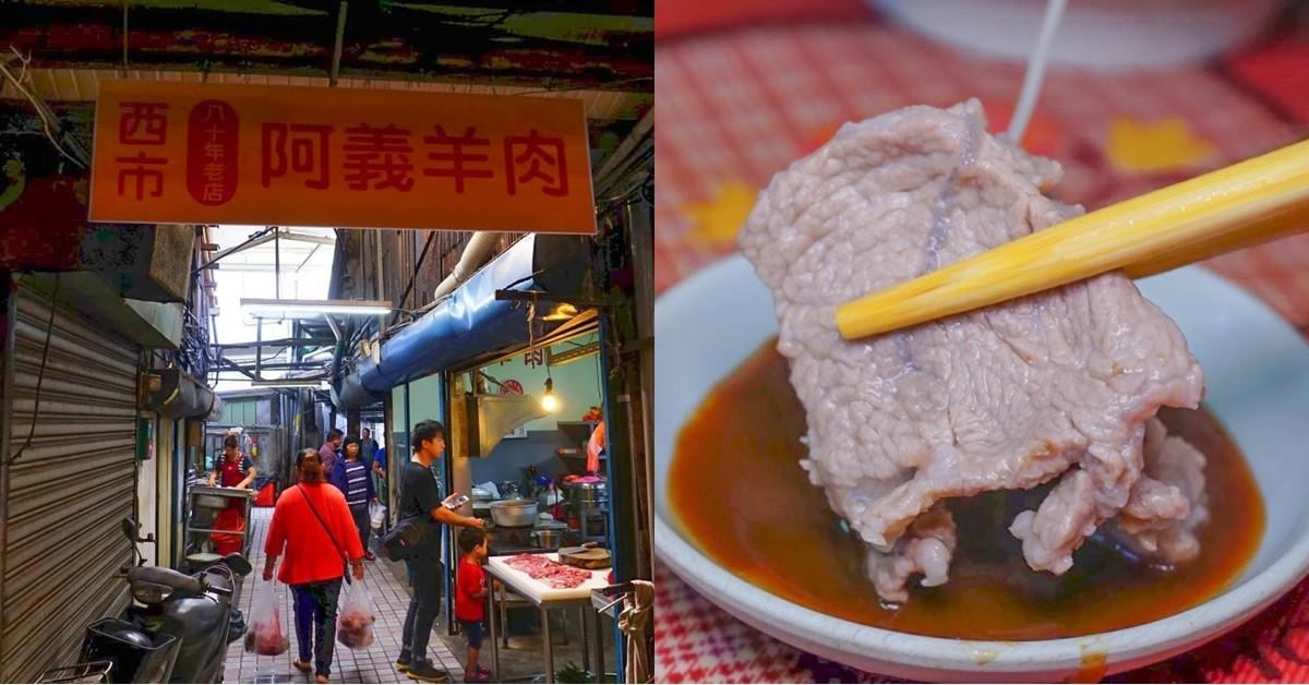 即時熱門文章:雲林斗六阿義羊肉,隱藏在市場裡的溫體羊肉湯,沒有羊腥味只有滿嘴的鮮甜!吃起來順嘴過癮~再來一碗!羊肉湯60元麵線20元~