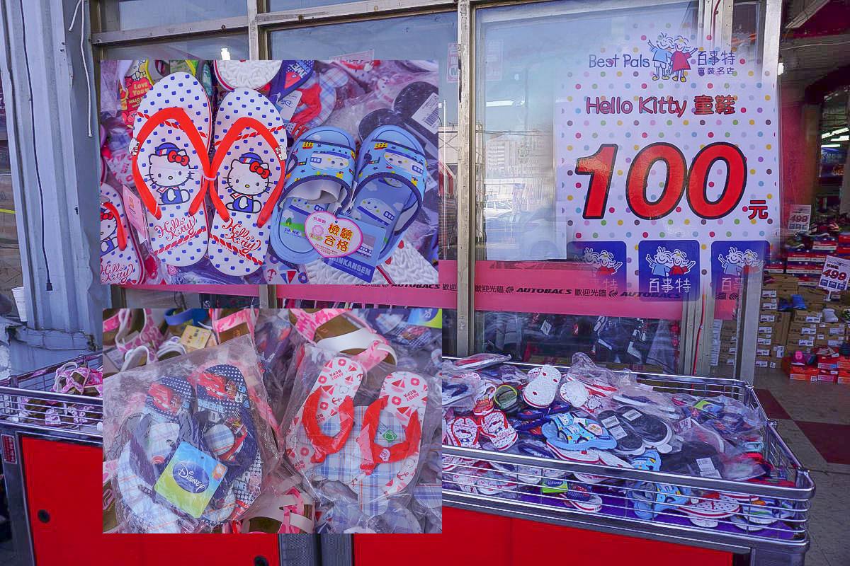 新竹特賣快訊 帶一百元也可以買!百事特童裝一折、Hellokitty童鞋100元、墨達人118元、童書60元、萬雙PUMA.NIKE任選三雙3000~