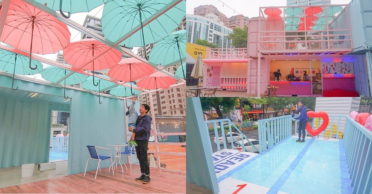 桃園最新網美集散地|G10 GO!桃園首座貨櫃市集11/1試營運:粉嫩雨傘、馬卡龍鞦韆、泳池賽道,甜美風.工業風.美式漫畫風一次滿足! @小腹婆大世界