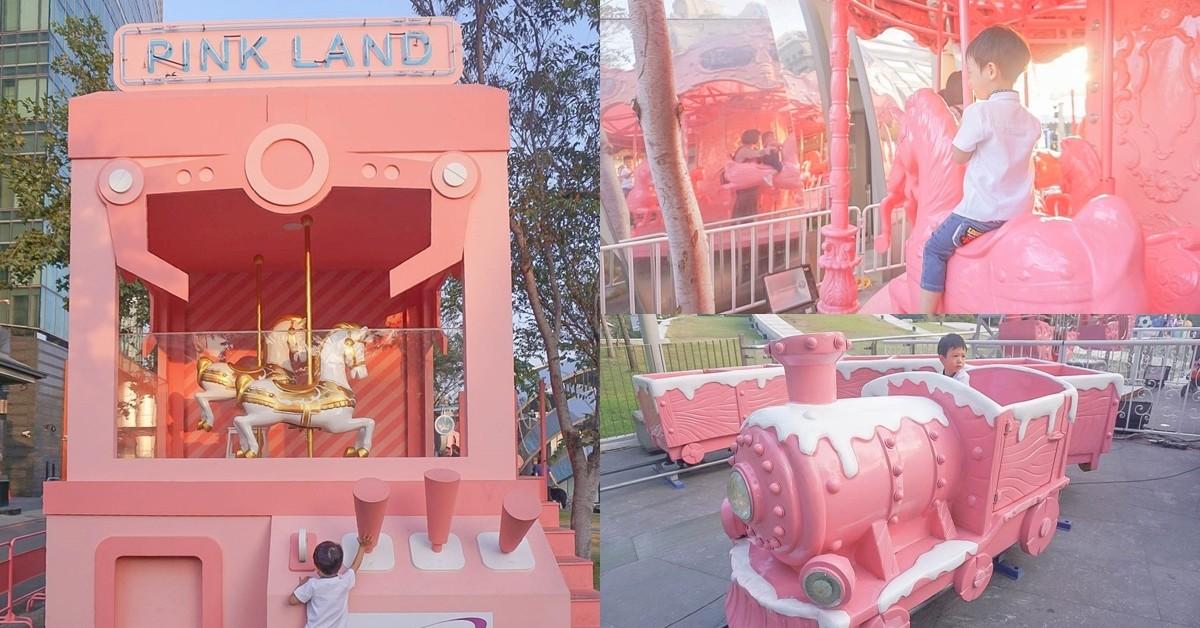 台中唯美IG打卡點:粉紅旋轉木馬、售票亭、粉紅木馬娃娃機、粉紅小火車、摩天輪,通通都好粉嫩! @小腹婆大世界