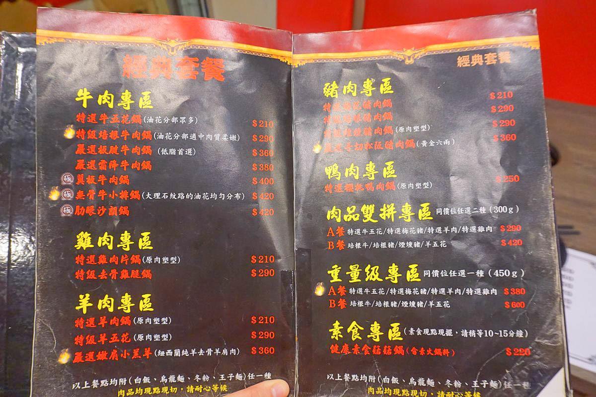 基隆火鍋 崎新涮涮鍋~超鮮美蚵仔、魚片、激甜白蝦,單純吃海鮮的鮮味超過癮!菜單、價位、地址