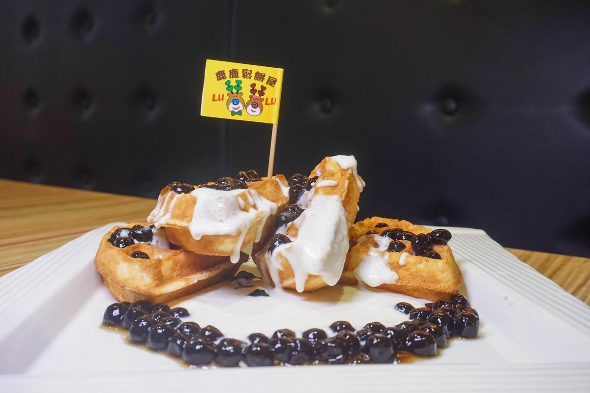 彰化鹿港|鹿鹿鬆餅屋~超酷!全台唯一珍奶燉飯上市,鹹鹹甜甜滋味讓人意猶未盡,來場珍珠奶茶饗宴吧:珍奶鬆餅、燉飯、炸物、珍珠奶茶,鹿鹿鬆餅店玩創意!