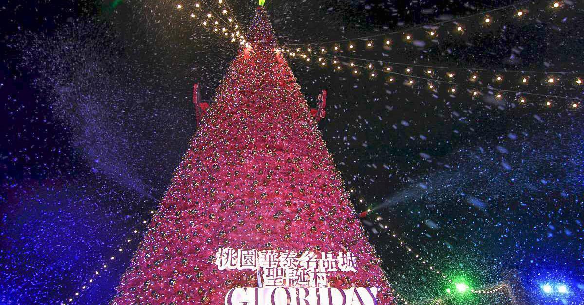 桃園華泰名品城聖誕村下雪了!十八尺粉紅穿越聖誕樹浪漫噴發,浪漫星空,聖誕小市集、聖誕老公公互動拍照區,拍到停不下來..