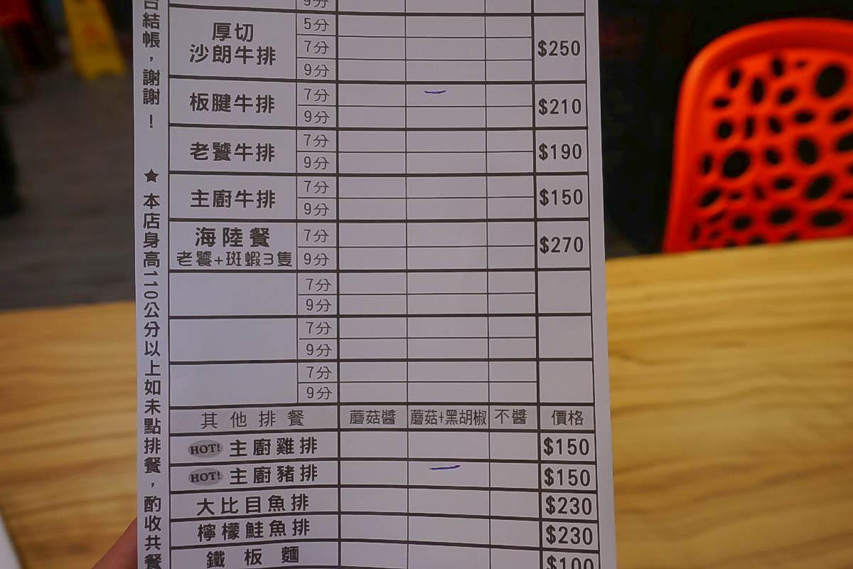 汐止 孫東寶台式牛排教父:高人氣平價牛排駐點汐止~100%原肉主義、超大塊牛排、雞腿豬排都好吃!汐止火車站旁