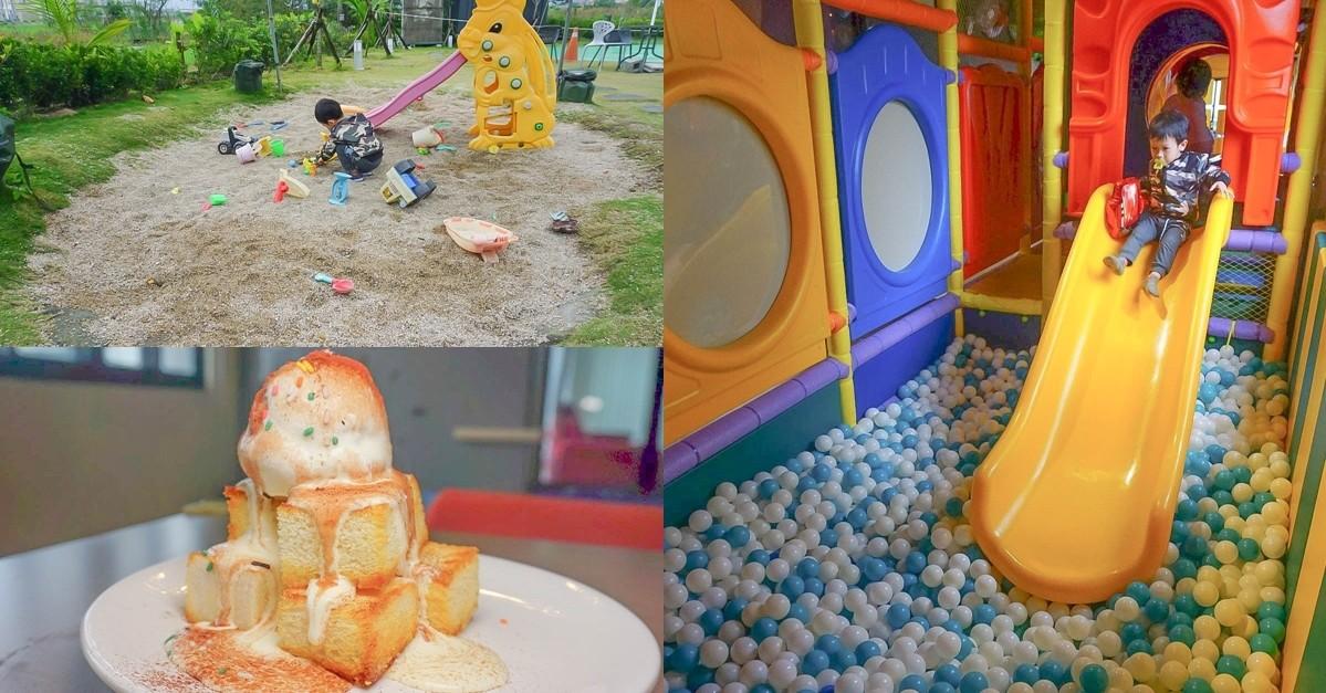 宜蘭親子餐廳|蘭陽溪口親子餐廳:溜滑梯球池、沙堆、盪鞦韆、夜市釣魚、許願牆、積木、桌遊,外酥內軟的金磚吐司超美味! @小腹婆大世界