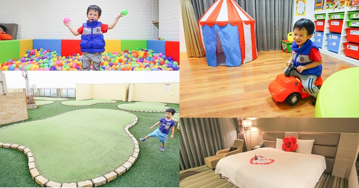 嘉義雲登景觀飯店|球池、兒童遊戲室、空中賽車場、百萬夜景、空中高爾夫、被大自然包圍的親子飯店住宿。 @小腹婆大世界