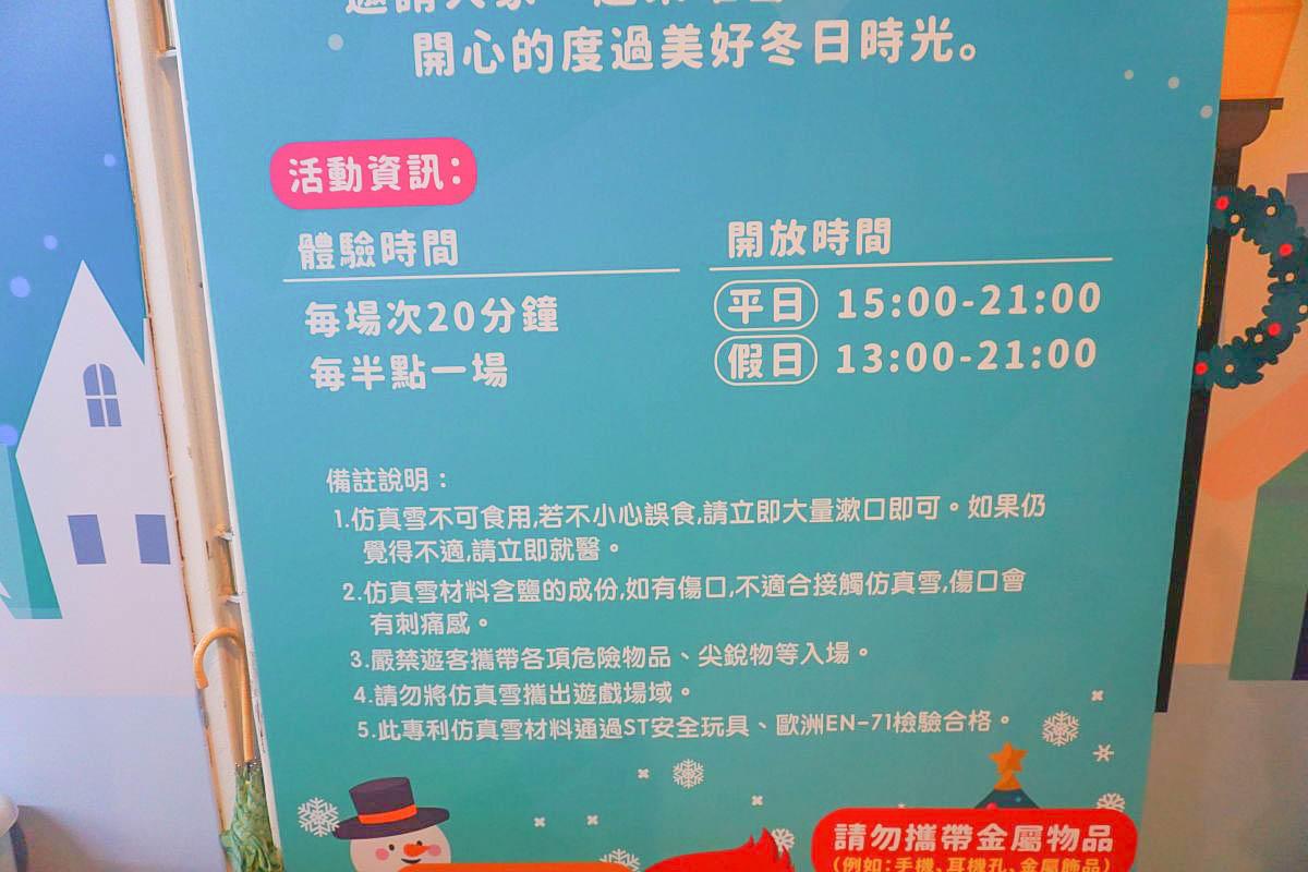 台北超好玩禮物耶誕村|中國信託金融園區:免費結冰溜冰場、免費租借、聖誕市集、汪汪隊立大功限時快閃、浪漫耶誕步道