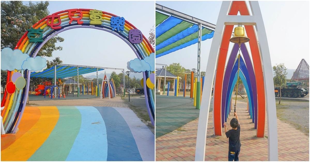 即時熱門文章:南投新景點|草屯兒童樂園,小朋友玩翻天放電:刺激的滑索、平衡棧道、透明旋轉溜滑梯、球池、沙堆,超好拍的彩虹步道、幸福鐘。