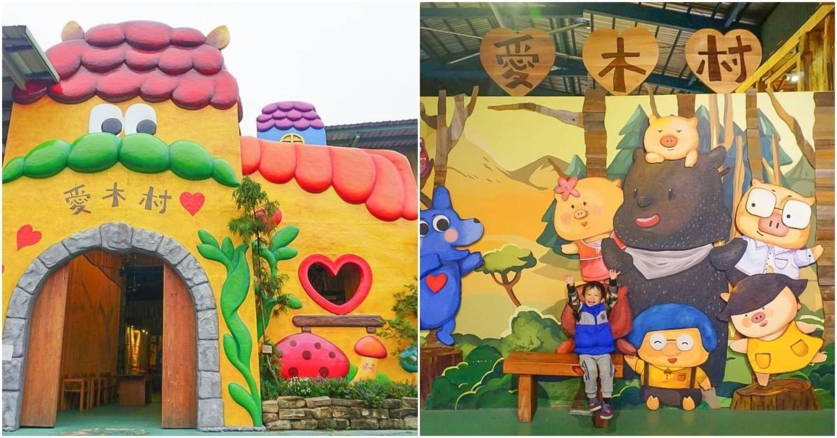嘉義景點|愛木村觀光工廠:門票50元、阿里山神木小火車、室內遊戲區超多玩具讓小朋友玩不停!(建議停留半天) @小腹婆大世界