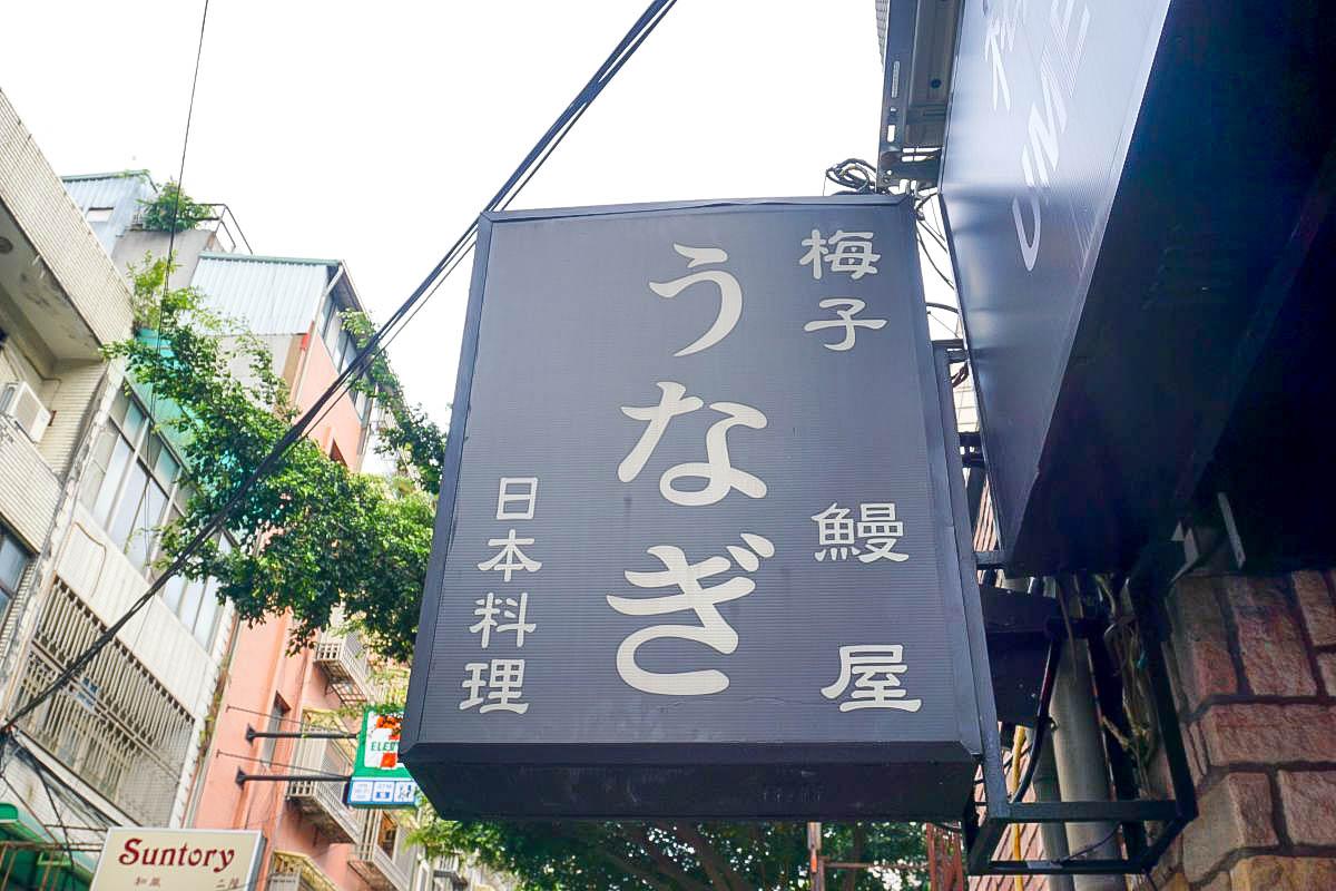 台北中山|梅子鰻屋.梅子鰻蒲燒專門店,現點現烤等待美味,帶點焦糖香氣鰻魚飯好誘人…林森北路條通商圈