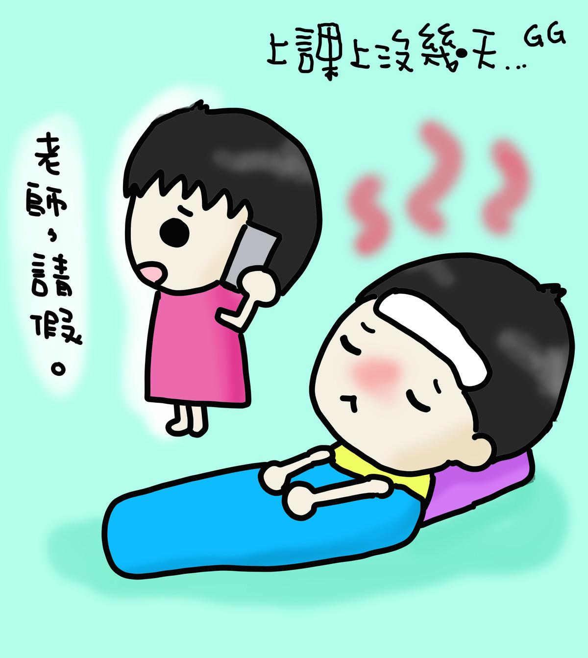 媽咪繪圖日記:幼稚園的重複迴圈(生病.不上課.哭鬧.連假)崩潰啊!!