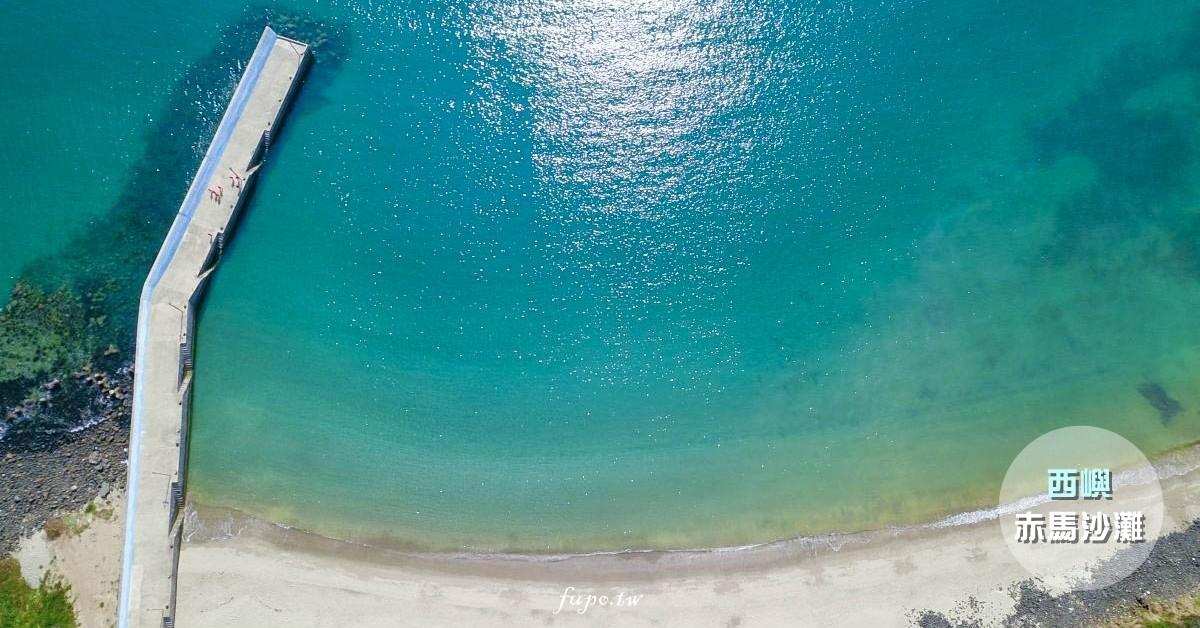 澎湖北環.西嶼|赤馬沙灘(赤馬村庄內),沙質細緻,適合親子遊憩的美麗沙灘,空拍一覽北環美景。