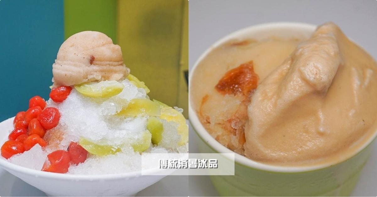 即時熱門文章:汐止冰店|綿綿冰品甜點店》不用跑宜蘭,香濃爆發的花生綿綿冰!隱藏版消暑解渴冰品:梅子芒果青,酸酸甜甜超過癮,三種不同酸酸古早味!