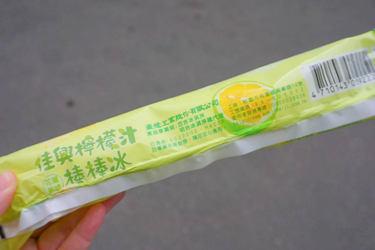 佳興檸檬汁棒棒冰,全台7-11均有販售:一入庫就被秒殺的消暑冰棒,酸酸甜甜好過癮!PTT鄉民推薦