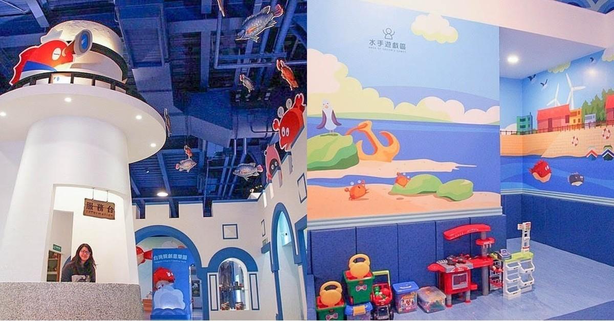 雲林口湖|台灣鯛生態創意園區(台灣鯛觀光工廠):室內就有燈塔大船,扮家家酒玩具,互動遊戲,門票可全額折抵消費喲! @小腹婆大世界