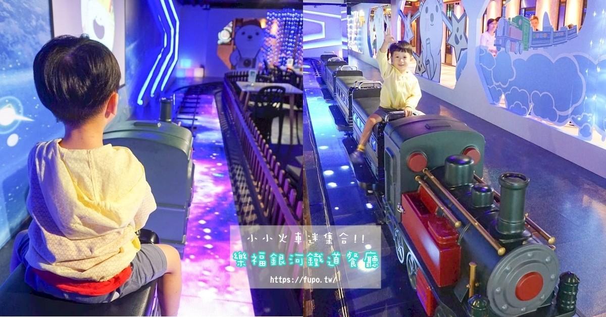 即時熱門文章:台北大直|樂福銀河鐵道餐廳(火車主題親子餐廳):超好拍的鍵盤月台、平交道、地板還會有岩漿通過~大人小孩都可搭!