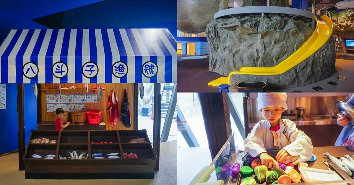 基隆景點》海科館一日遊:腹地48公頃,全國第一個以海洋為主題的兒童樂園,三大展館任你玩,一票玩到底,兒童廳超好玩! @小腹婆大世界