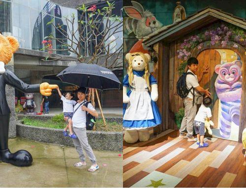 新竹小熊博物館:亞洲最大的泰迪熊博物館,一起佔領3000多隻的小熊國吧,小熊帶你環遊世界~親子室內景點