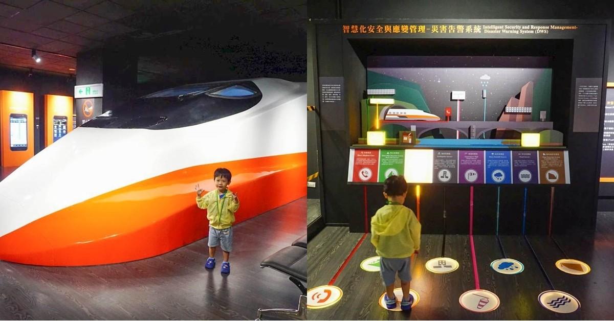 即時熱門文章:桃園景點》台灣高鐵探索館:小朋友變身高鐵司機、會動的高鐵展演、互動式展區,迷你室內景點吹冷氣爽爽玩!免預約,附近就有付費停車場。