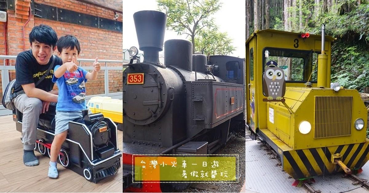 即時熱門文章:台灣小火車一日遊|精選六條森林小火車、蒸汽火車、迷你小火車、五分車,愛搭車車的小朋友千萬別錯過!