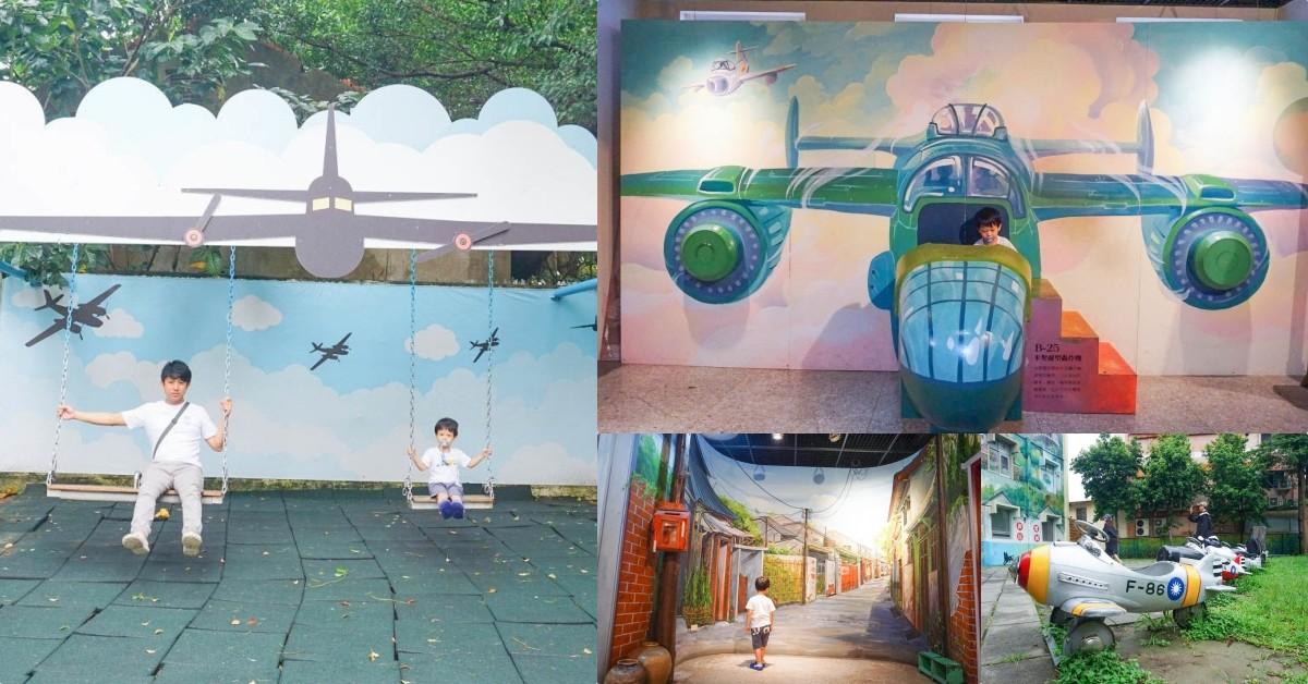 即時熱門文章:新竹》新竹市眷村博物館~免門票!飛機主題眷村景點,進入時光隧道,飛機盪鞦韆、戰鬥機、室內拍照區、哺乳室。