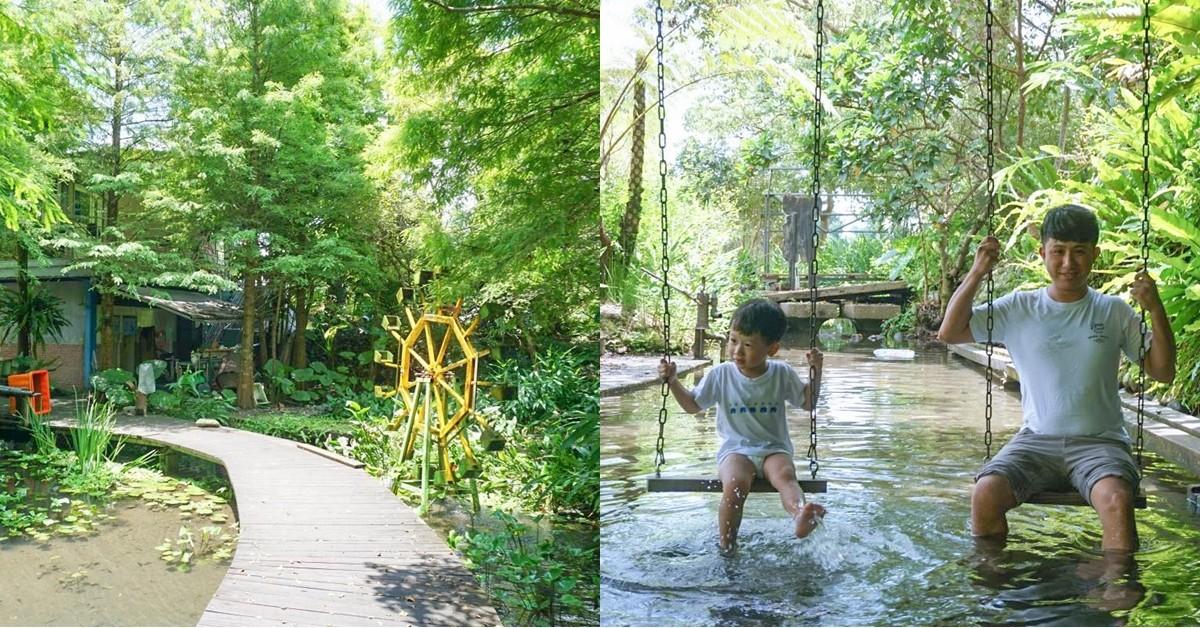 宜蘭景點》花泉有機休閒農場:森林倒影,黃色水車,水上棧道,冰涼泉水池,浪漫水上鞦韆滿滿仙氣! @小腹婆大世界