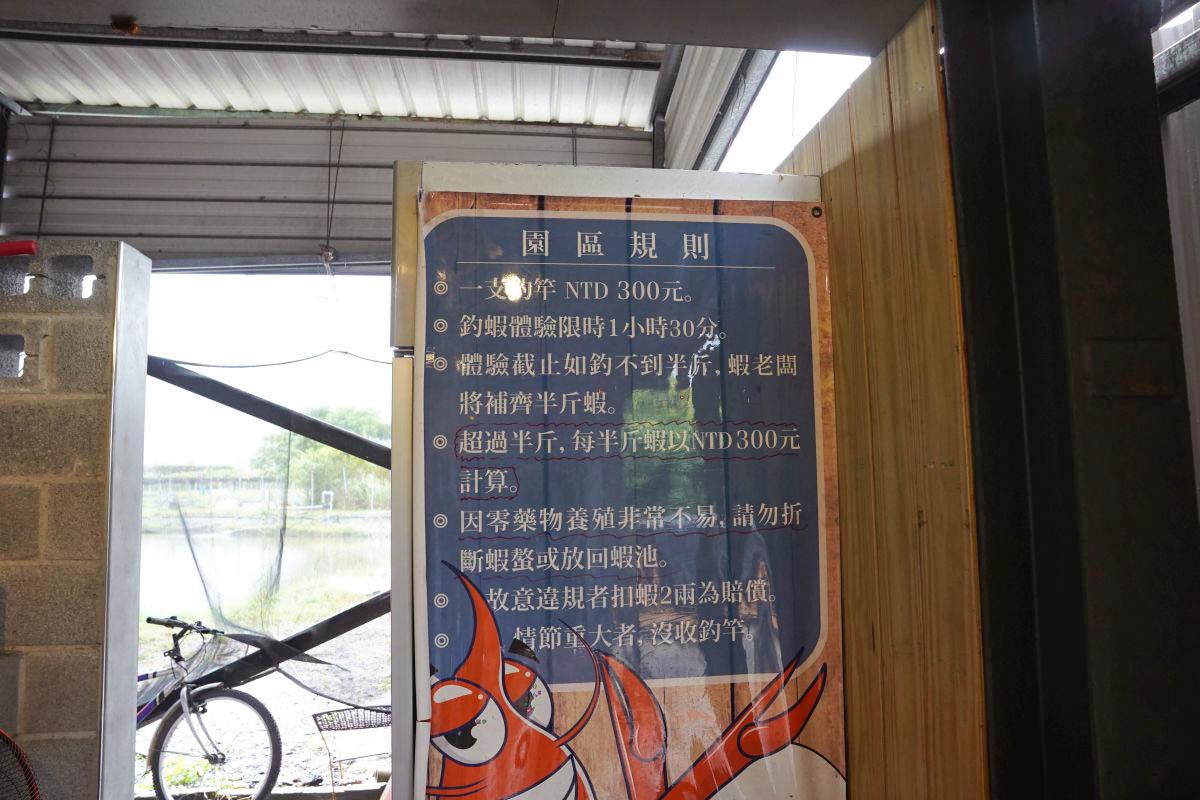宜蘭新景點》蘭楊蟹莊.蘭楊船菜(親子釣蝦場):保證必中,釣蝦界娃娃機,兒童遊戲區,戲水池,免費生態導覽~