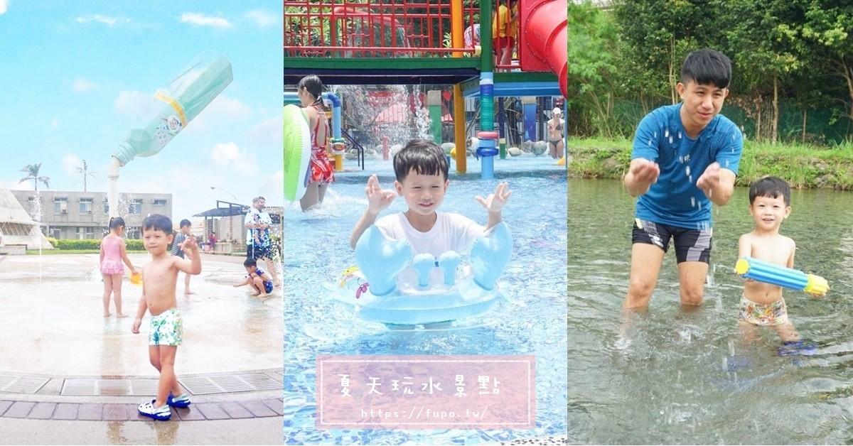 即時熱門文章:夏天玩水》夏日玩水熱門景點特輯~十條不同路線任你選!冷泉、山泉水、濱海樂園,帶小朋友發來去玩水囉~